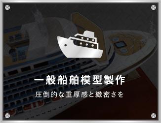 一般船舶模型製作