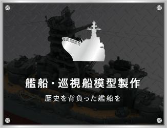 艦船・巡視船模型製作