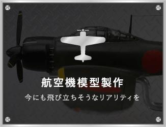 航空機模型製作