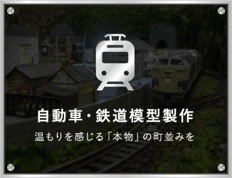 自動車・鉄道模型製作