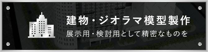 建物・ジオラマ模型製作