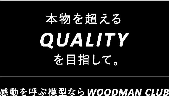 感動を呼ぶ模型ならWOODMAN CLUB